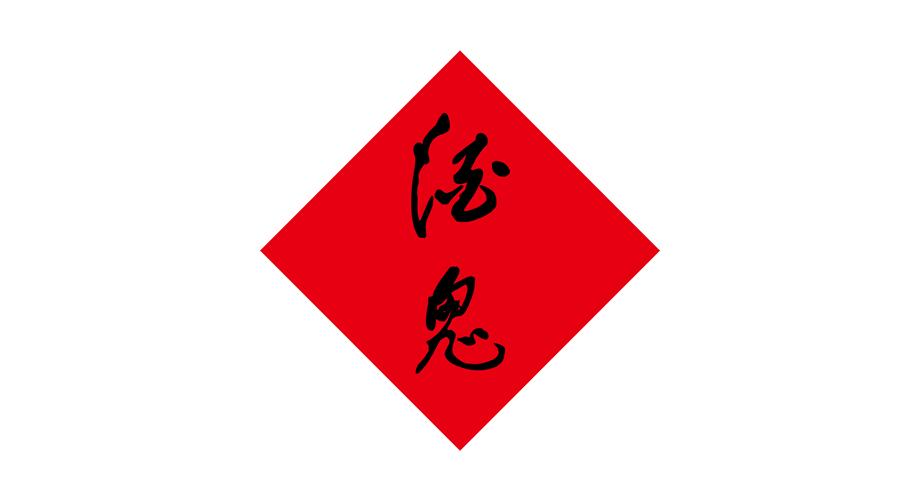 Jiugui 酒鬼 Logo