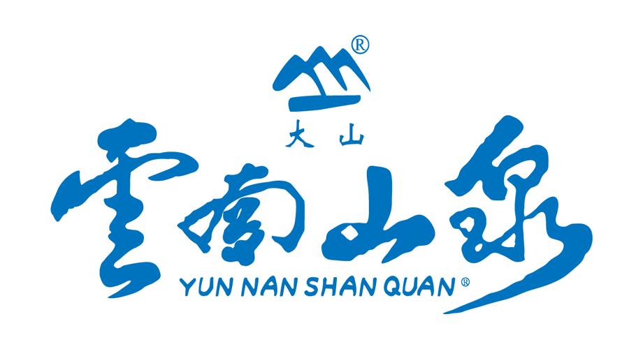 大山云南山泉 Logo